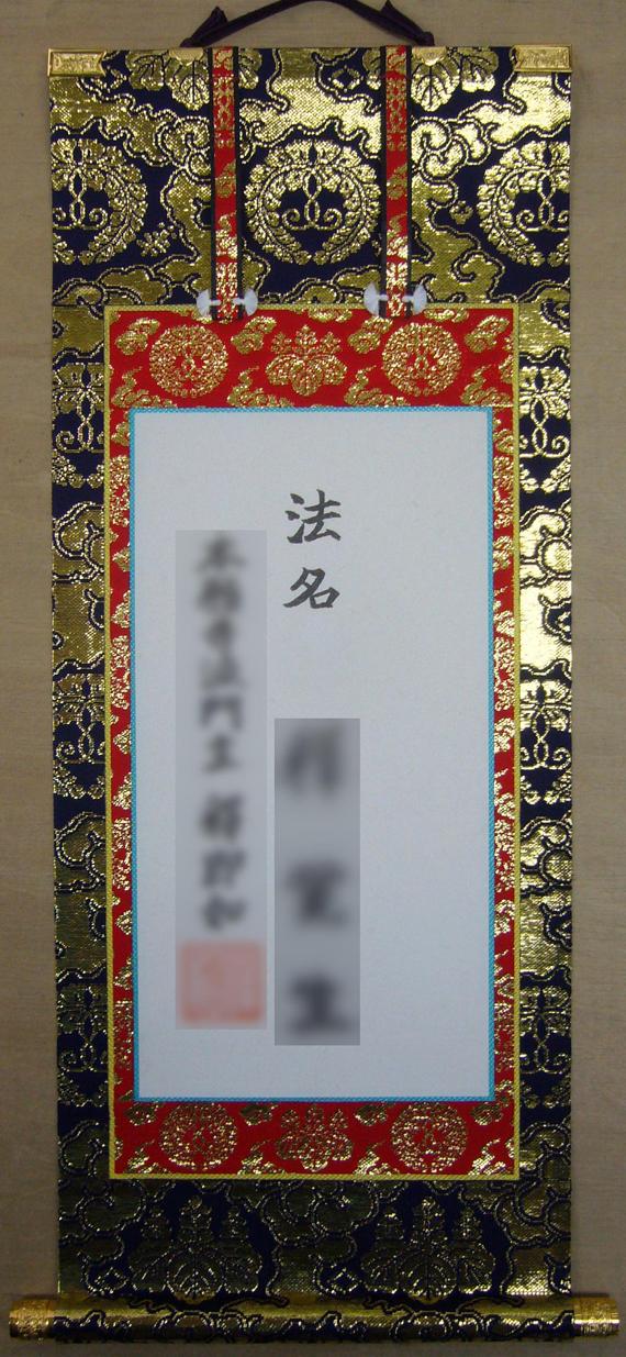 法名軸(浄土真宗本願寺派)(西本願寺)