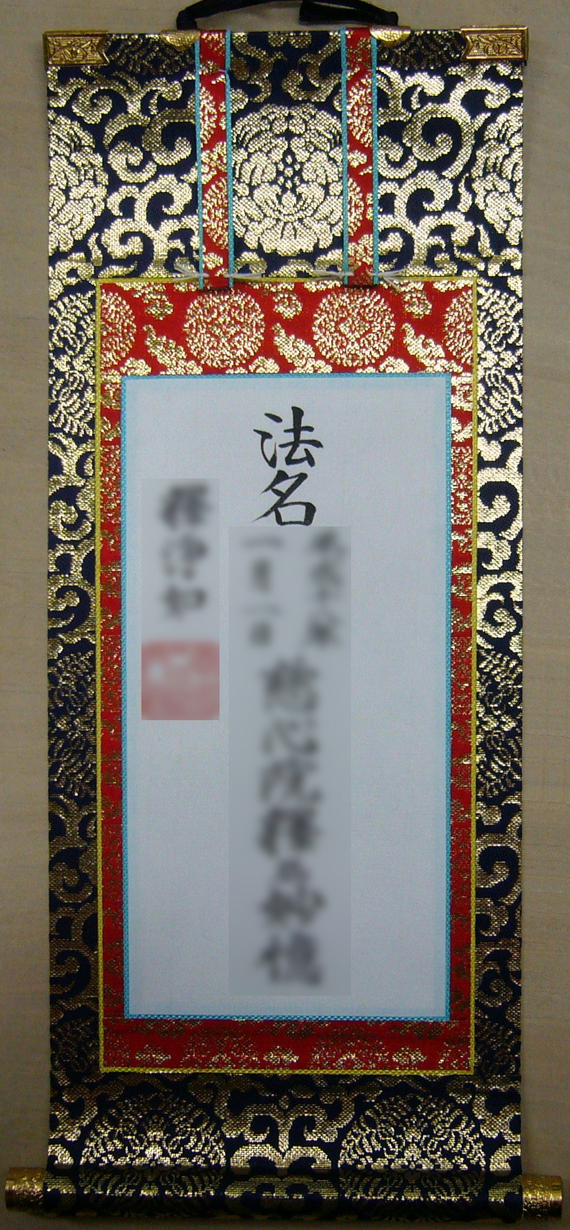 法名軸(真宗大谷派(東本願寺)