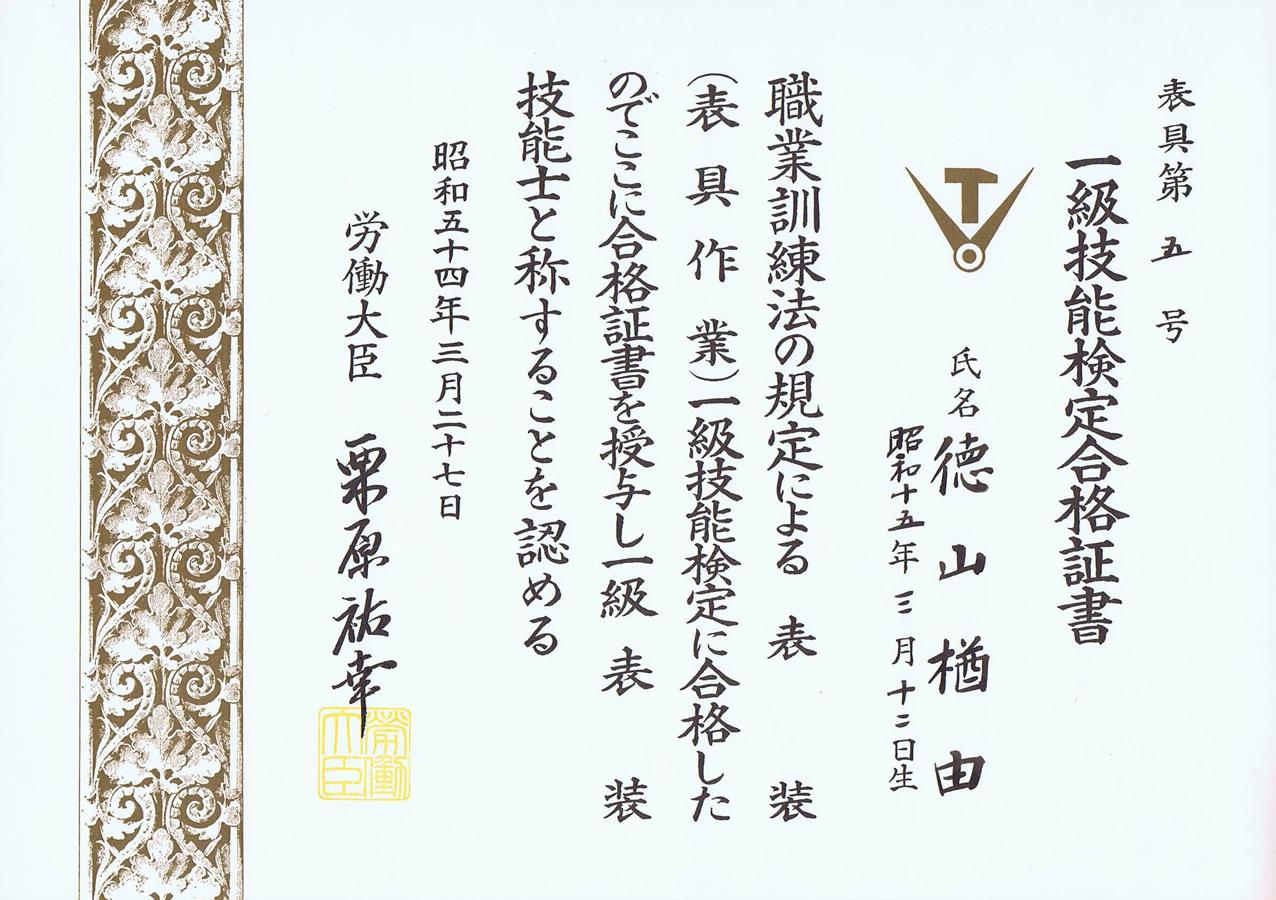 徳山 楢由 賞状