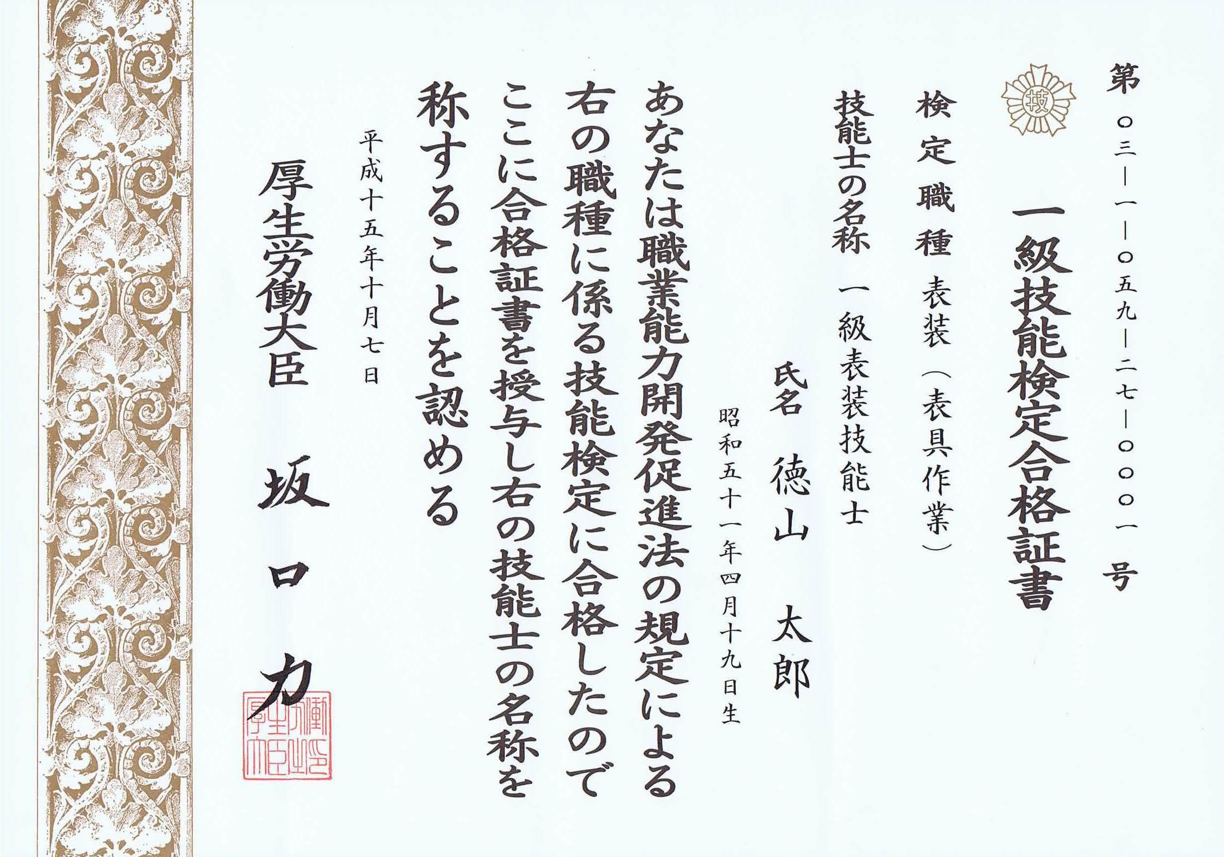 徳山 太郎 賞状